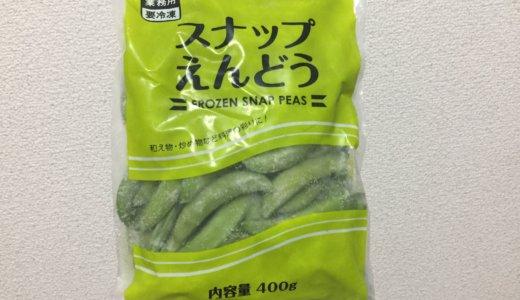 【業務スーパー】スナップエンドウは冷凍野菜の中でもオススメ商品!
