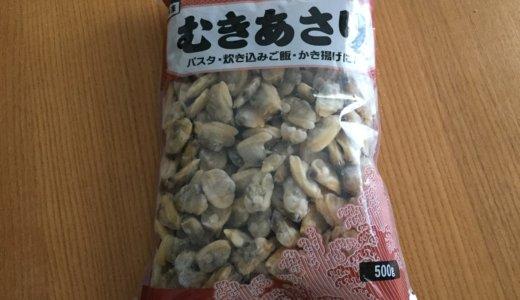 【業務スーパー】冷凍むきあさり500gの大ファン!絶品アレンジレシピ紹介