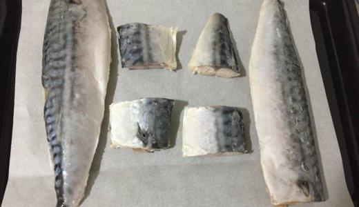 【業務スーパー】ノルウェー産の冷凍「塩サバフィーレ」3枚入りがお得で美味しい!