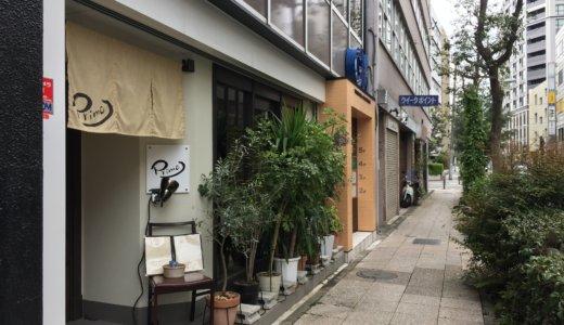 【イタリアン】横浜 馬車道にある「primo(プリモ)」のランチ感想!