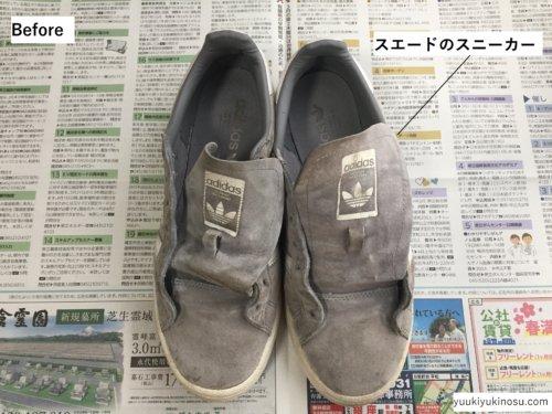 アディダス adidas スエード スニーカー 手入れ 洗う 汚れ 水洗い シャンプー・リンス オキシクリーン