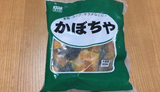 【業務スーパー】冷凍カボチャの感想・アレンジレシピ紹介