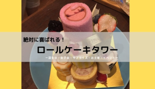 【irina】ロールケーキタワーが可愛くて盛り上がった!味の感想・注文方法など紹介。