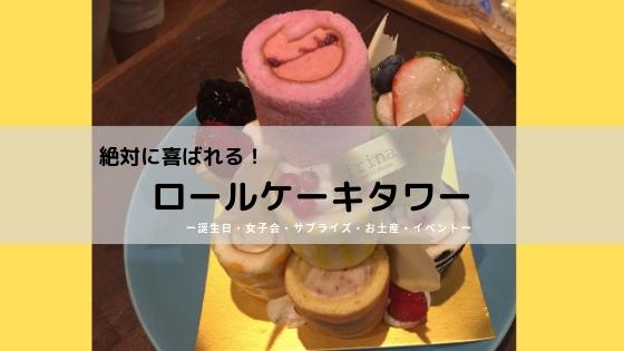 irina イリナ ロールケーキタワー ロールタワー 感想 口コミ パーティ イベント お祝い お土産 女子会 バースデーケーキ おすすめ