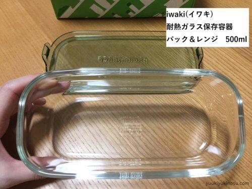ガラス タッパー 耐熱ガラス 保存容器 iwaki イワキ おすすめ おしゃれ 口コミ 割れない