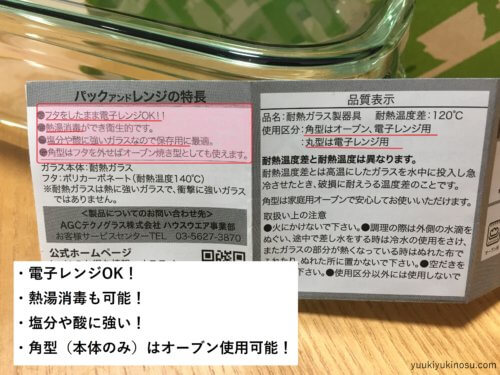 ガラス タッパー 耐熱ガラス 保存容器 iwaki イワキ おすすめ おしゃれ 口コミ 割れない オーブン使用 作り置き