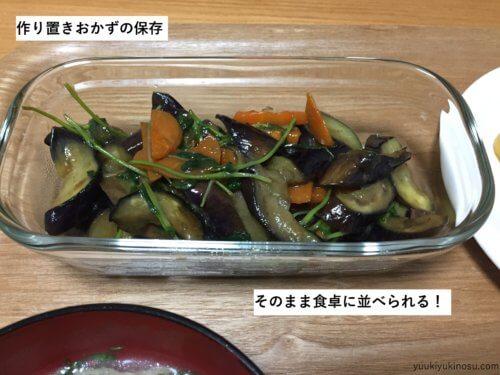 ガラス タッパー 耐熱ガラス 電子レンジ 保存容器 iwaki イワキ おすすめ おしゃれ 口コミ 割れない オーブン使用 作り置き