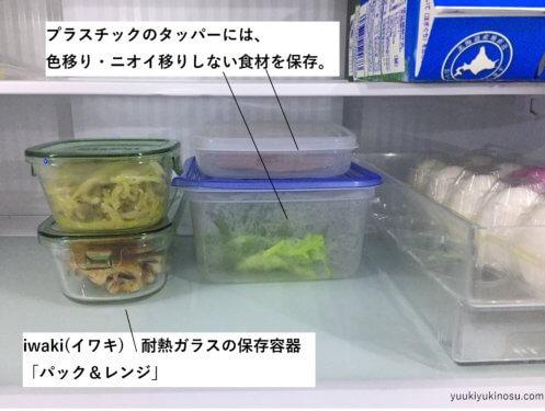 ガラス タッパー 耐熱ガラス 保存容器 iwaki イワキ 角型 200ml 500ml 3点セット 収納 コンパクト 冷蔵庫 積み重ね 使い方
