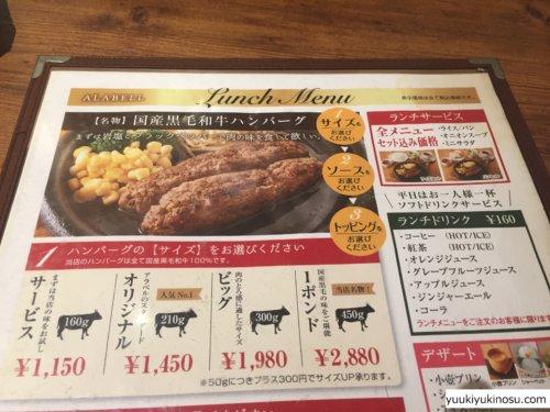 横浜 国産黒毛和牛ハンバーグ grill ALABELL グリル アラベル ランチ おすすめ 値段 安い お得