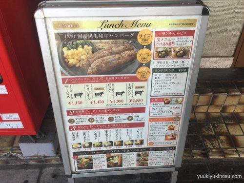 横浜 国産黒毛和牛ハンバーグ grill ALABELL グリル アラベル ランチ おすすめ