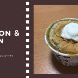 シフォンケーキ THE Chiffon & Spoon ザ シフォン&スプーン お土産 ギフト 持ち運び スプーンで食べる 紅茶