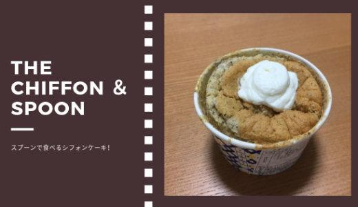 お土産におすすめ!「THE Chiffon & Spoon」のシフォンケーキがフワもち食感!