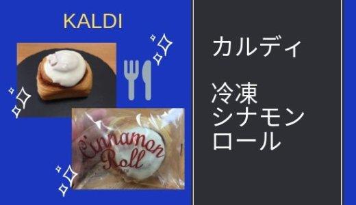 【カルディ】冷凍シナモンロールが美味しくてビックリ!次からリピしようと思う