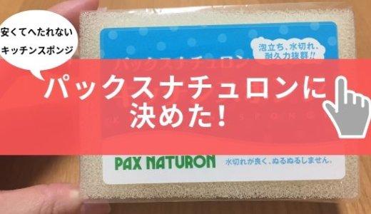 【キッチンスポンジ】パックスナチュロンが最強!4ヶ月後もへたらない