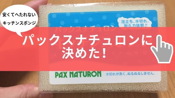 パックスナチュロン キッチンスポンジ へたらない 長持ち 水切れが良い 泡立ち ボロボロにならない 太陽油脂 ナチュラル 研磨剤なし 口コミ