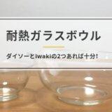 耐熱ガラスボウル iwaki 25cm 大きいサイズ 口コミ オーブン 電子レンジ 使い方 おすすめ ダイソー 比較