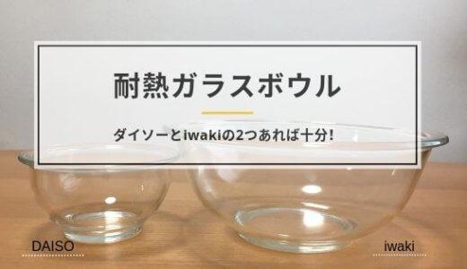耐熱ガラスボウルならダイソーがおすすめ!iwakiと2個使いが完璧