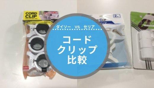 【100均】コードクリップ比較!ダイソー・セリア対決!