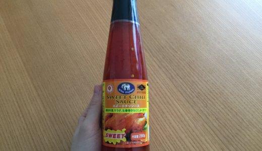 【業務スーパー】スイートチリソースの変わったアレンジにハマった!万能すぎる調味料。