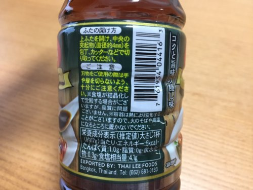 業務スーパー ナンプラー エスニック 調味料 sunlee アレンジ 使い方 簡単