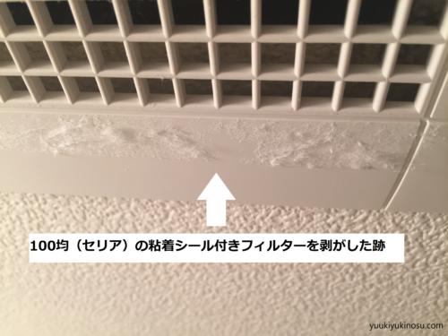 トイレ 換気扇 フィルター 100均 おすすめ 貼るだけホコリとりフィルター 掃除 貼り方 交換 臭い セリア シール