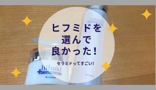 【ヒフミド】毛穴・ほうれい線の改善を実感!セラミドってすごい!
