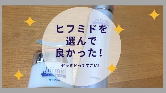 ヒフミド エッセンスローション セラミド 化粧水 インナードライ ほうれい線 たるみ毛穴 トライアル お試し 実感 口コミ