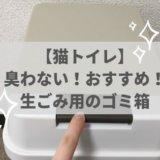 猫 トイレ ゴミ箱 猫砂 ペットシーツ 臭わない 臭い漏れしない 臭くない 生ごみ 密封 蓋付き あさり対策