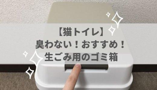 【猫トイレ】臭い漏れしないパッキン付きゴミ箱がおすすめ!