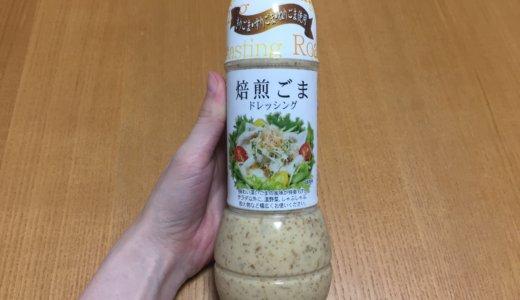 【業務スーパー】焙煎ごまドレッシングでサラダがウマい!リピートおすすめ!