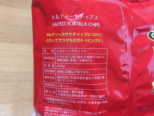 業務スーパー トルティーヤチップス 安い La Costena メキシコ産 塩味