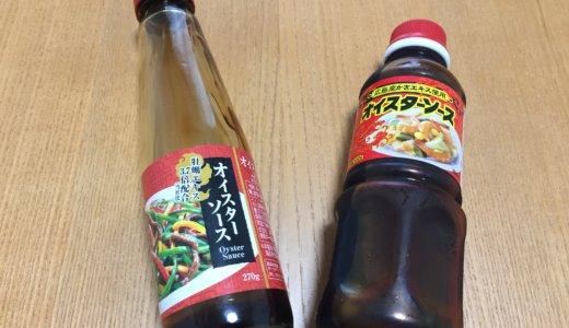 【業務スーパー】タイ産と国産のオイスターソース比較! おすすめ調味料を使い切るレシピ紹介