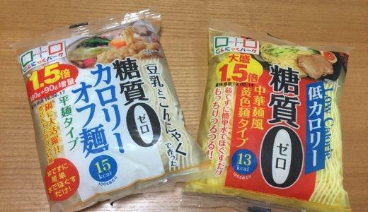 【業務スーパー】糖質ゼロ麺はもう買わない!コンニャクよりマズイのは私だけ?