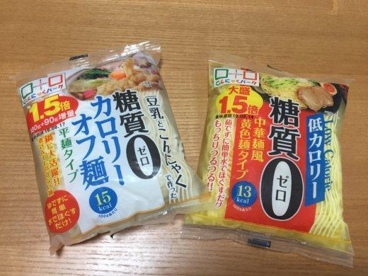 業務スーパー 糖質ゼロ麺 カロリーオフ平麺 丸麺 こんにゃく まずい 感想 カロリー うどん風 中華麺