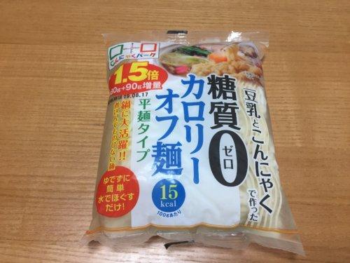 業務スーパー 糖質ゼロ麺 カロリーオフ平麺 こんにゃく まずい 感想 カロリー うどん風