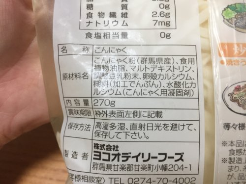 業務スーパー 糖質ゼロ麺 カロリーオフ平麺 こんにゃく まずい 感想 カロリー うどん風 豆乳