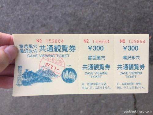 鳴沢氷穴 富岳風穴 共通観覧券 チケット 入場料金 安い セット券 観光