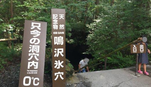 【富士山】鳴沢氷穴と富岳風穴でプチ冒険気分を味わえる!大人も楽しい観光スポット