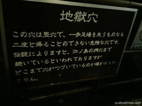 鳴沢氷穴 観光 富士山 雨の日 夏におすすめ 洞窟 冒険 氷 地獄穴