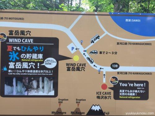 富岳風穴 駐車場 アクセス 鳴沢氷穴 車で2分 近い