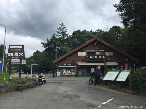 富岳風穴 駐車場 アクセス