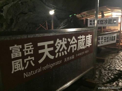 富岳風穴 観光 富士山 天然記念物 パワースポット 洞窟 レジャー 冒険