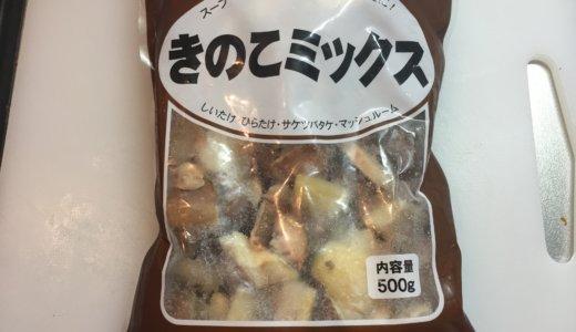 【業務スーパー】冷凍きのこミックスはまずい?正直な感想レビュー!