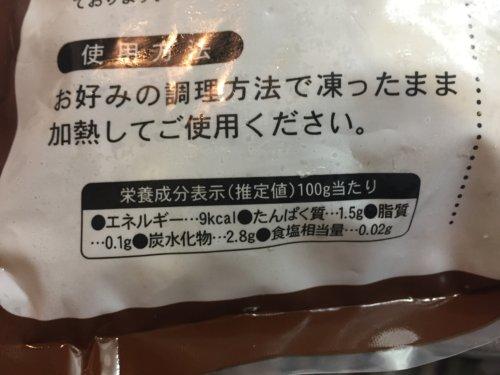 業務スーパー 冷凍野菜 きのこミックス おすすめしない まずい 買わない 失敗 感想