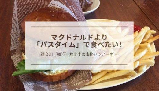 【横浜 洋光台】パスタイムのハンバーガーがお得すぎてファーストフード行けない。