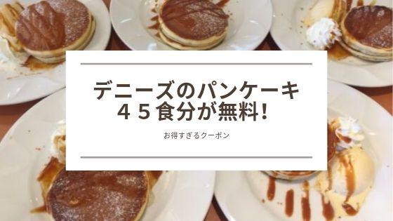 デニーズ パンケーキ 45食分 無料クーポン 45周年 当たり 第2弾