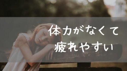 痩せ型 女子 あるある 体験 悩み 体力がない 疲れやすい