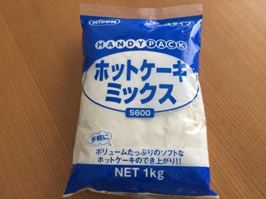 業務スーパー ホットケーキミックス 1kg 値段 保存 レシピ アレンジ カロリー