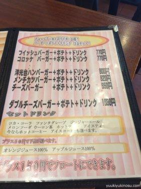 神奈川 横浜 洋光台 磯子区 ハンバーガー パスタイム PassTime  コスパ 美味しい 安い おすすめ おしゃれ メニュー 金額