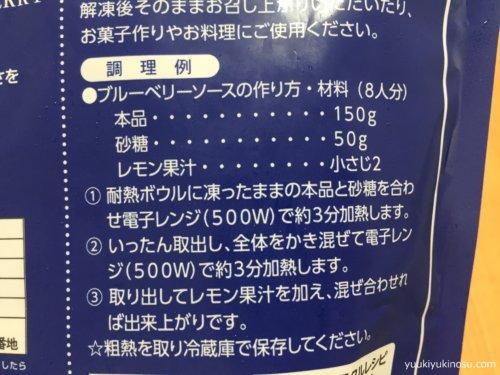 業務スーパー 冷凍ブルーベリー フルーツ カナダ産 価格 カロリー アレンジ レシピ お菓子 スムージー